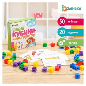 Обучающий набор Кубики-конструктор учимся считать с заданиями 50 кубиков