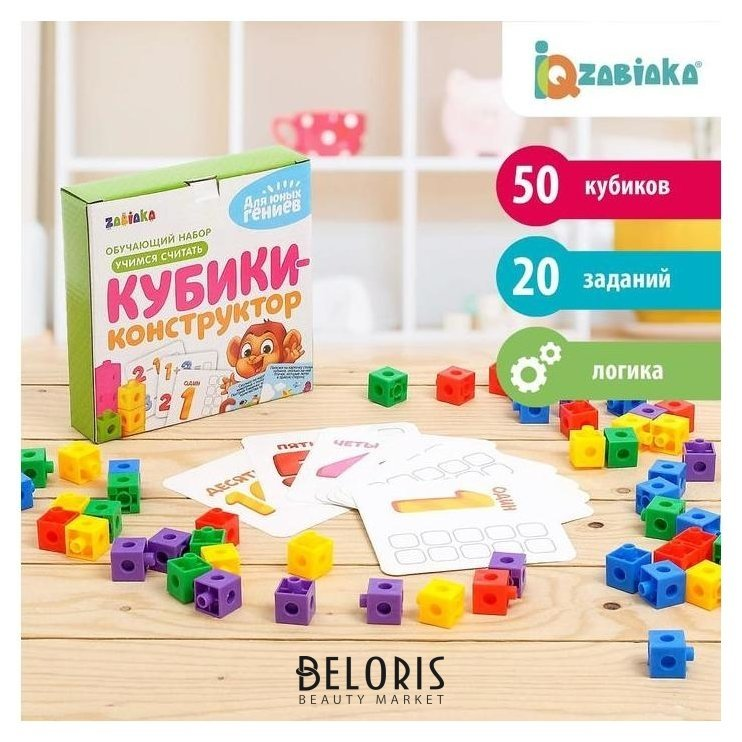 Обучающий набор Кубики-конструктор учимся считать с заданиями 50 кубиков Iq-zabiaka