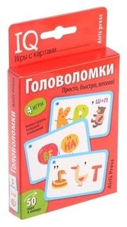 Набор карточек Головоломки Куликова Е.Н.  Издательство Айрис-пресс