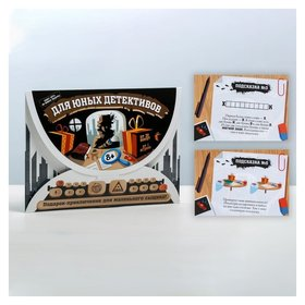 Квест-игра по поиску подарка Для юных детективов