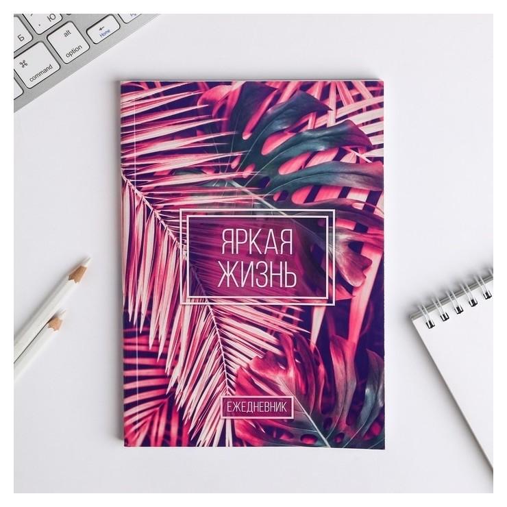 Ежедневник Яркая жизнь А5, 80 листов  ArtFox