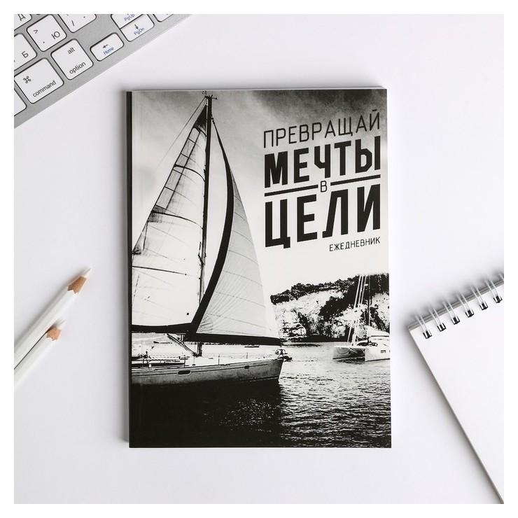 Ежедневник Превращай мечты в цели А5, 80 листов  ArtFox