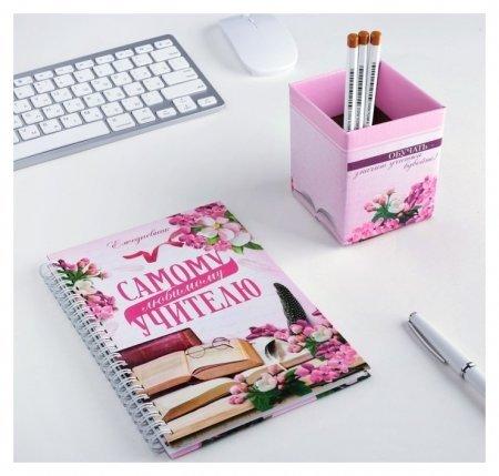 Подарочный набор Самому любимому учителю: ежедневник и органайзер для ручек  ArtFox