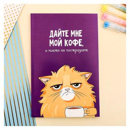 Ежедневник в точку Кот с кофеечком  ArtFox