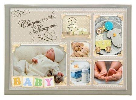 Папка Свидетельство о рождении BABY