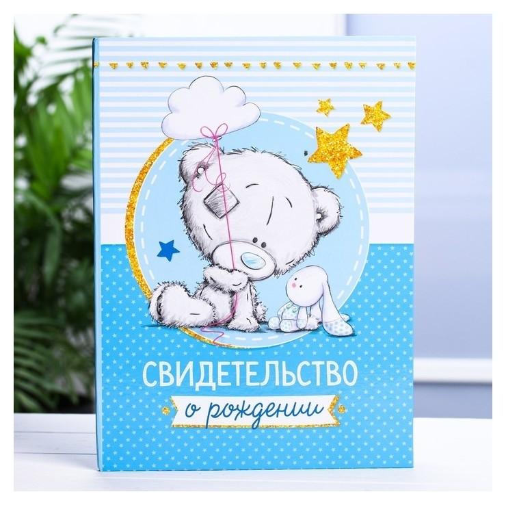 Свидетельство о рождении с файлом Для мальчика А5  Me to you