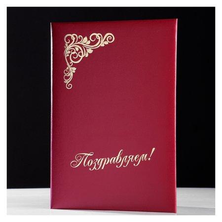"""Папка адресная """"Поздравляем"""" бумвинил, мягкая, бордовый, А4  Канцбург"""