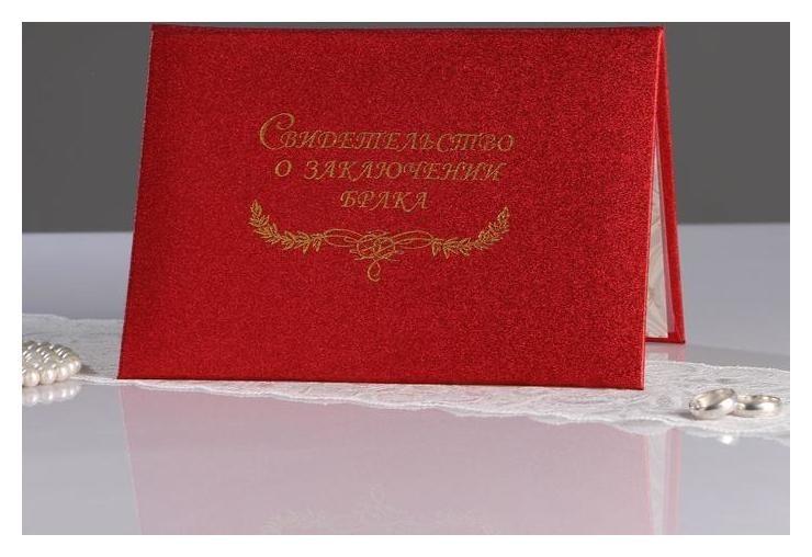 """Папка для свидетельства о заключении брака """"Пыль красная"""" балакрон, мягкая, А5  Имидж"""