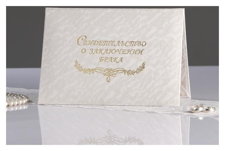 """Папка для свидетельства о заключении брака """"Белая волна"""" балакрон, мягкая, А5  Имидж"""