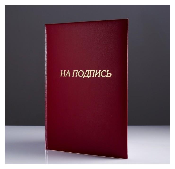 """Папка адресная """"На подпись"""" бумвинил, мягкая, бордовый, А4  Канцбург"""