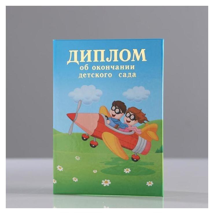 "Диплом ""Об окончании детского сада"" 3 ств, самолёт, А7  Канцбург"