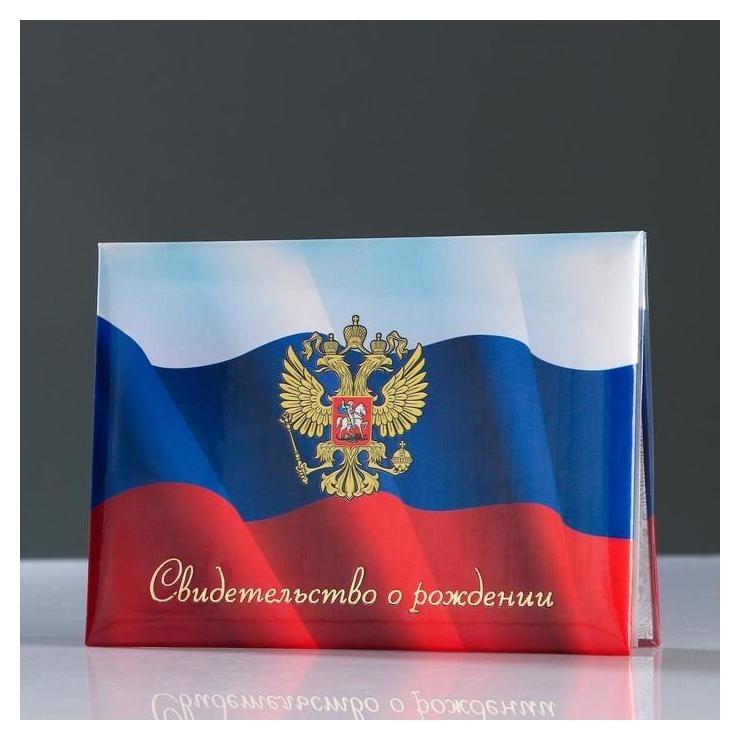 """Папка для свидетельства о рождении """"Триколор"""" герб РФ, А5  Канцбург"""