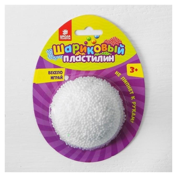 Шариковый пластилин крупнозернистый цвет белый  Школа талантов