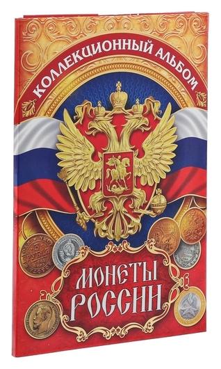 """Альбом для монет """"Монеты России"""", 24,3х10,3 см  КНР"""