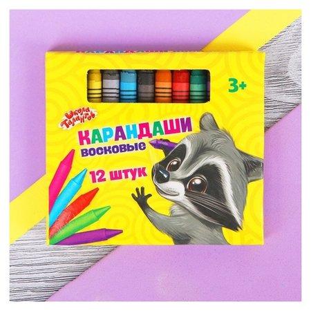Восковые карандаши, набор 12 цветов, высота 1 шт - 8 см, диаметр 0,8 см  Школа талантов