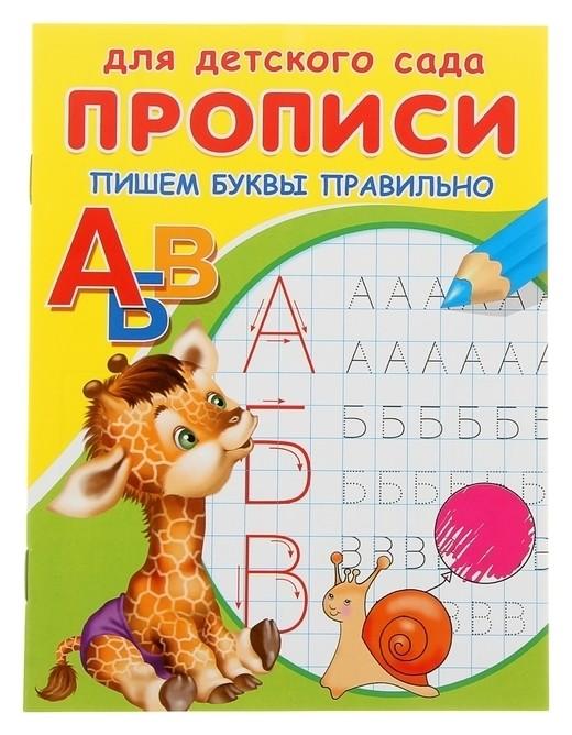 Раскраска-пропись для детского сада Пишем буквы правильно  Омега