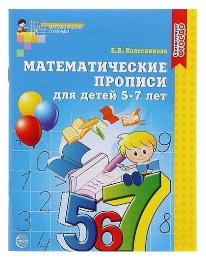 Математические прописи  Издательство Сфера