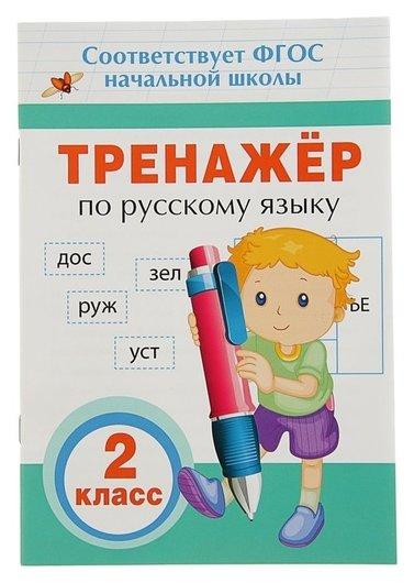 Тренажёр по русскому языку 2 класс  Росмэн