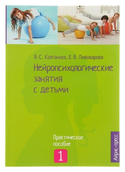 Нейропсихологические занятия с детьми Часть 1 Колганова В. С., Пивоварова Е. В.  Издательство Айрис-пресс