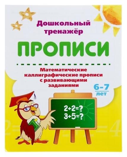 Прописи Математические каллиграфические прописи с развивающими заданиями Учитель