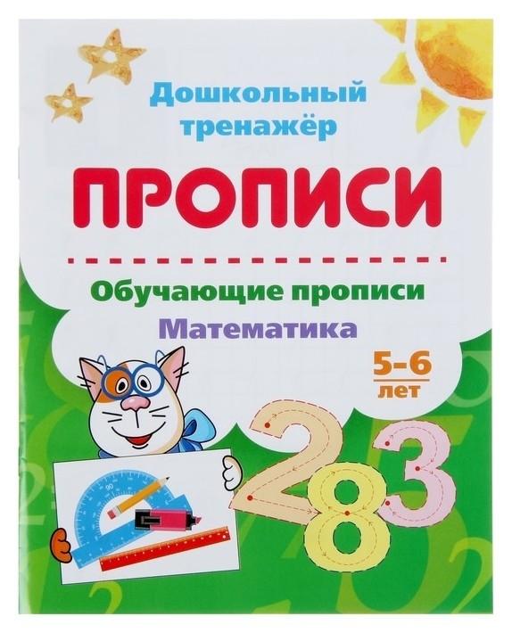 Дошкольный тренажёр Обучающие прописи Математика для детей 5-6 лет  Издательство Учитель