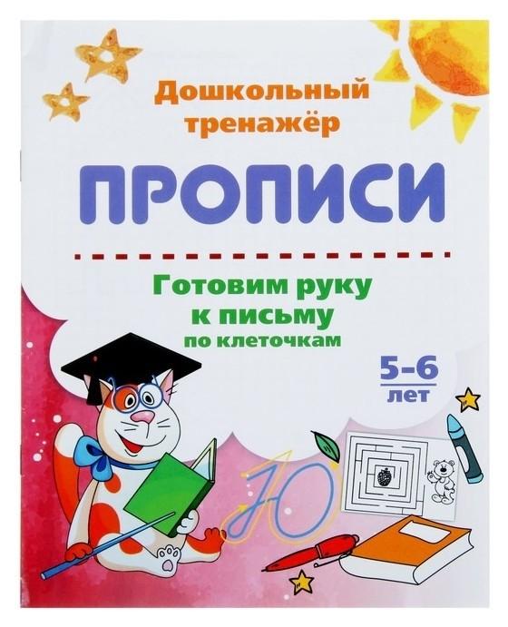 Дошкольный тренажёр Прописи Готовим руку к письму по клеточкам для детей 5-6 лет  Издательство Учитель