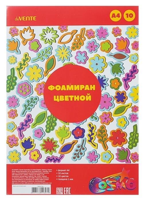 Фоамиран цветной, набор А4, 1 мм, 10 листов х 10 цветов  deVente