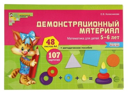 Математика для детей 5-6 лет Демонстрационный материал Колесникова Е. В.  Карапуз