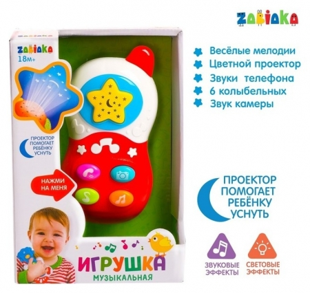 Музыкальная игрушка Телефон, световые и звуковые эффекты  Zabiaka