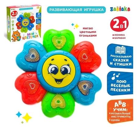 Развивающая игрушка Мой цветочек: русская озвучка, рассказывает стихи, поёт песенки, световые эффекты  Zabiaka