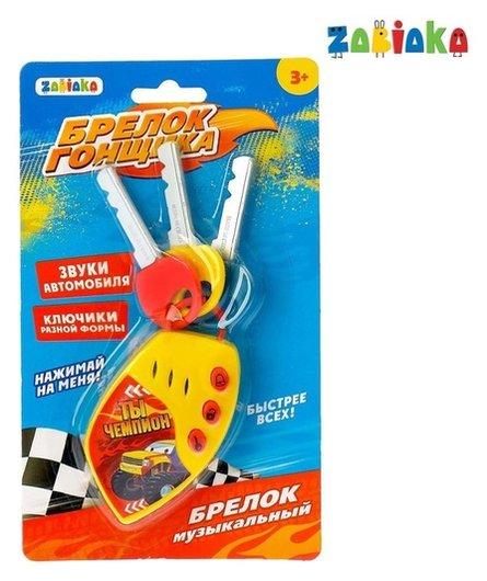 Брелок музыкальный Брелок гонщика, цвет жёлтый  Zabiaka