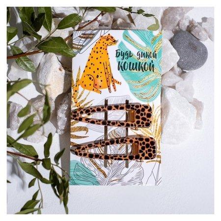 """Набор аксессуаров для волос на открытке """"Леопард""""  КНР"""
