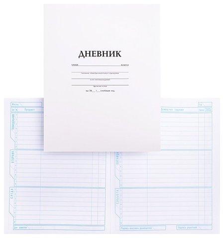 Дневник белый обложка мелованный картон  Hatber