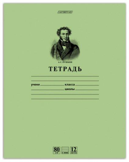 """Тетрадь в линейку 12 листов """"Пушкин""""  Hatber"""