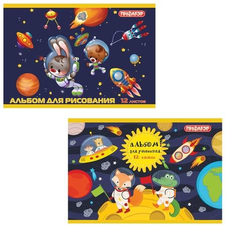"""Альбом для рисования, А4, 12 л.,""""Космонавты""""  Пифагор"""