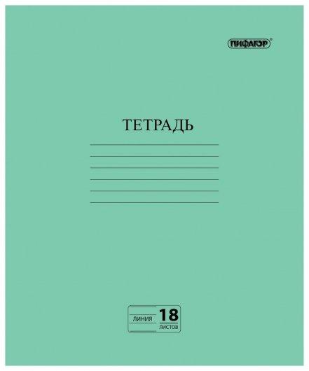 Тетрадь в линейку 18 листов  Пифагор