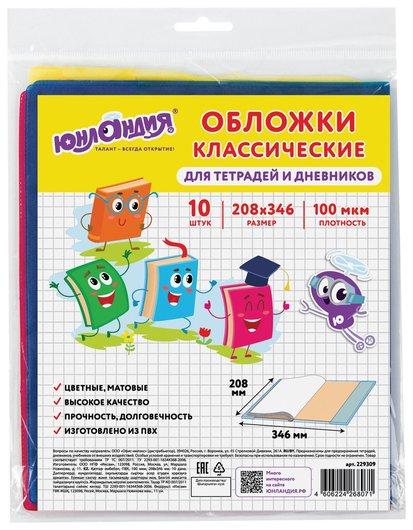 Обложки комплект 10 шт., для тетрадей, дневников пвх, цветные, матовые, 100 мкм, 208x346 мм  Юнландия