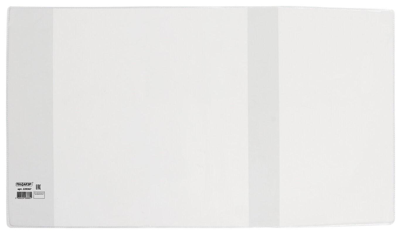 Обложка пп 300х580 мм для учебников, тетрадей А4, контурных карт, универсальная, 100 мкм  Пифагор