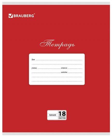Тетрадь в линейку 18 листов  Brauberg