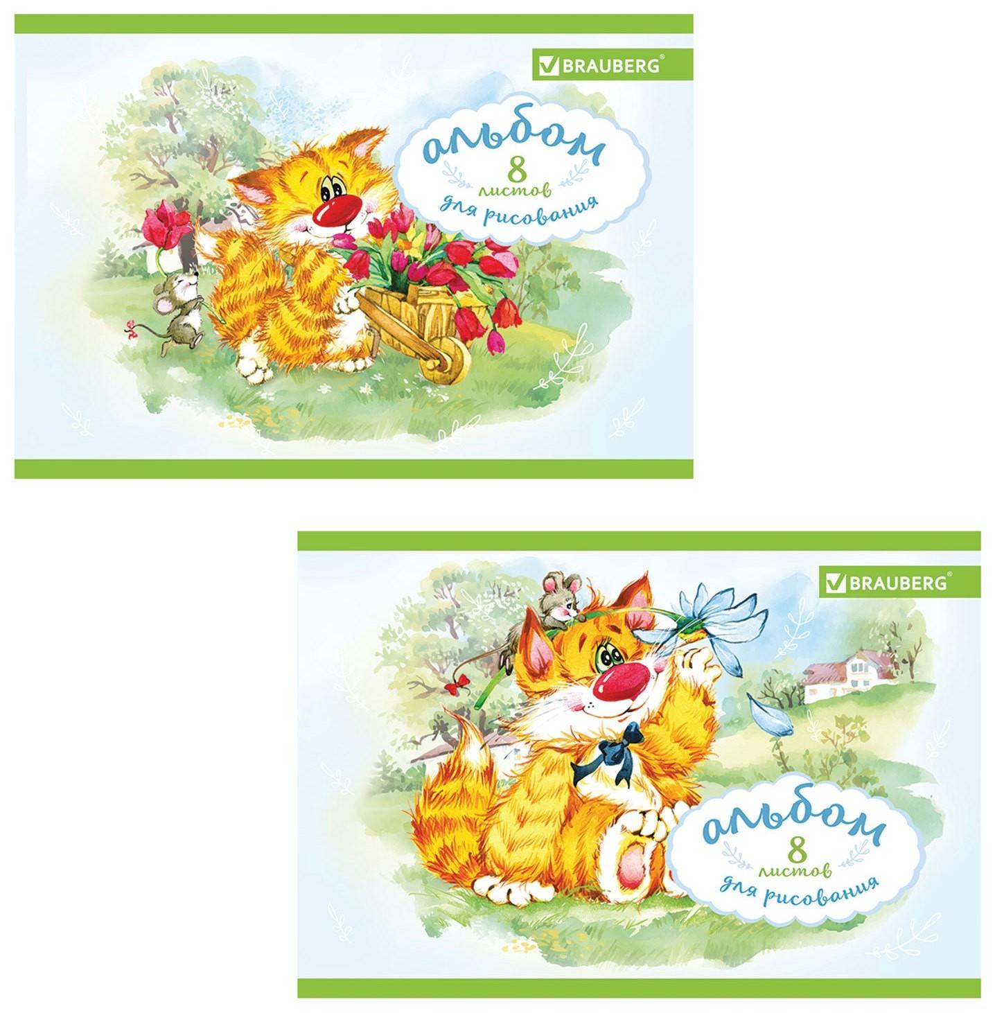"""Альбом для рисования, А4, 8 листов """"Кошки-мышки""""  Brauberg"""