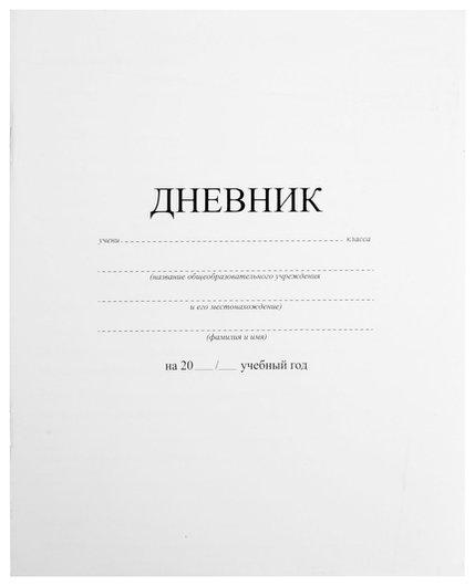 Дневник 1-11 класс 40 л., на скобе, обложка картон, белый  Пифагор
