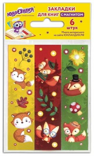 "Закладки для книг ""Лисята""  Юнландия"