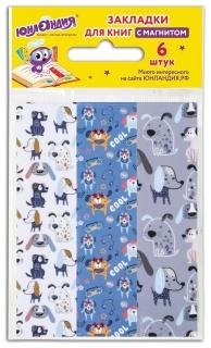 """Закладки для книг """"Верные друзья""""  Юнландия"""