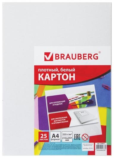 Картон белый А4 Глянцевый  Brauberg