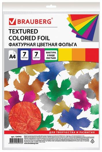 Цветная фольга А4 7 листов, 7 цветов Листья  Brauberg