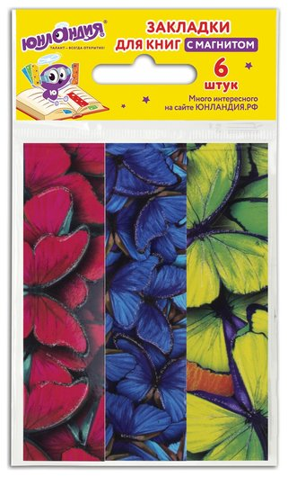 """Закладки для книг """"Краски лета""""  Юнландия"""