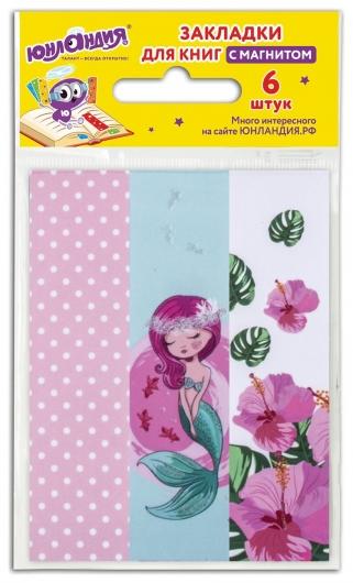 "Закладки для книг ""Русалочка""  Юнландия"
