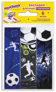 """Закладки для книг """"Футбол""""  Юнландия"""
