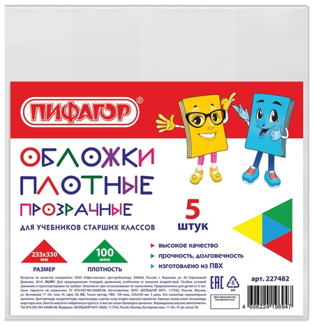 Обложки пвх для учебников старших классов комплект 5 шт., прозрачные, плотные, 100 мкм, 233х330 мм  Пифагор