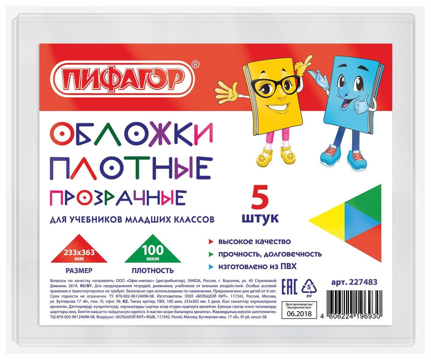 Обложки пвх для учебников младших классов комплект 5 шт., прозрачные, плотные, 100 мкм, 233х363 мм  Пифагор